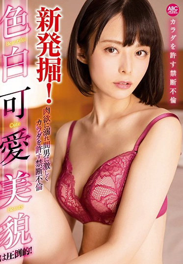 ABC / Mousouzoku OKSN-329 New Discovery Adorable Pale-Skinned Beauty Can T Resist Her Lust For Her Lover - Drowning In Forbidden Adulterous Passions