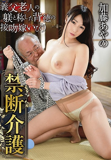 Glory Quest GVH-218 Naughty Nurses Ka Ayano Fuji