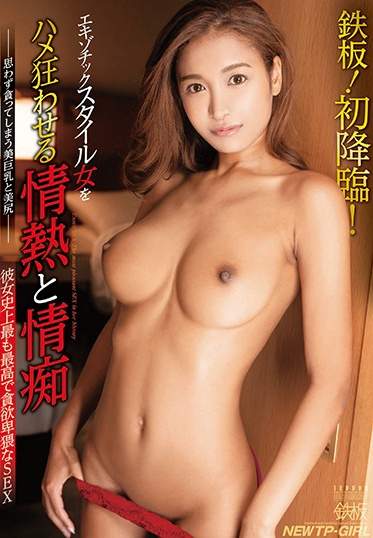TEPPAN TPPN-191 Her First Ever Ecstasy Girl With Exotic Curves Goes Crazy For Incredible Orgasms - The Naughtiest Nastiest Sex Of Her Life