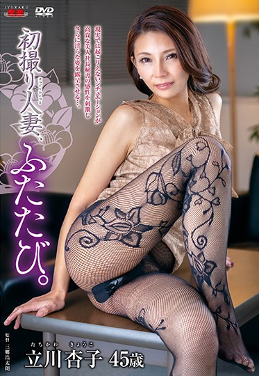 Center Village JURA-035 JURA-35 First Shot Married Woman Again Kyoko Tachikawa