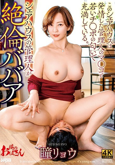 Dogma DDOB-092 Our Share House S Manager Is An Unequaled Older Woman Ryo Hitomi