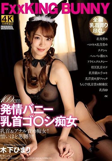 Dogma DDFF-009 A Horny Bunny Slut With Hard Nipples FXXKING BUNNY Himari Kinoshita