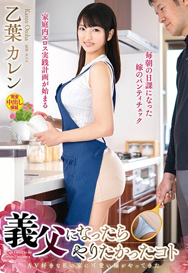 VENUS VENX-029 What I Ve Wanted To Do Since I Became A Father-In-Law - My Son S Bride Loves Porn - Karen Otoha