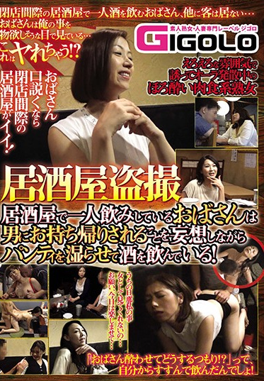 GIGOLO (Gigolo) GIGL-644 Hidden Camera Voyeur Footage At A Bar - MILF Alone At A Pub Brought Home By A Man Gets Fucked Beyond His Wildest Dreams