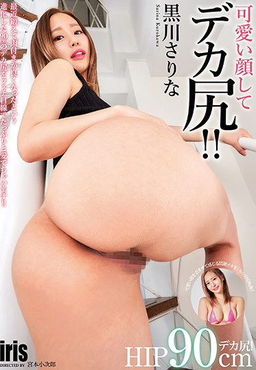MARRION MMKZ-094 A Cute Face And A Huge Ass Sarina Kurokawa