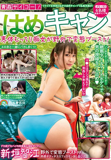 Yama to Sora SORA-308 Sex Camp Plump Slut Gets Extra Turned On When She S Outside Chie Aragaki
