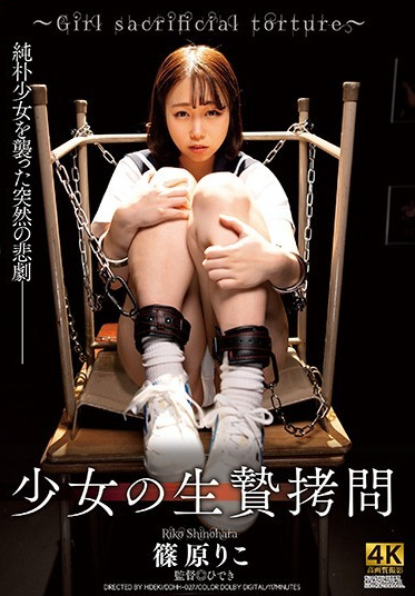 Dogma DDHH-027 The Sacrifice Of A Barely Legal Girl - Riko Shinohara