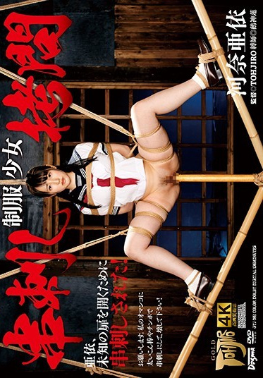 Dogma GTJ-092 In Uniform Skewer Play - Ai Kawana