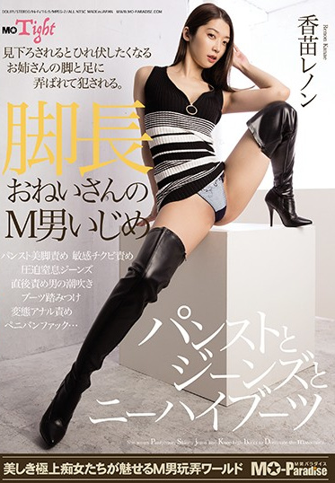 M-o Paradise MOPT-006 Long Legged Stunner Teases Male Subs In Her Pantyhose Jeans And Knee High Boots Renon Kanae