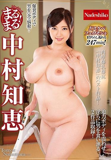 Nadeshiko NATR-656 Totally Chie Nakamura