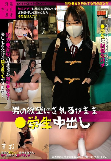 Kanransha SUJI-133 This Student Was Ravaged By The Desires Of Men Creampie Raw Footage Mao