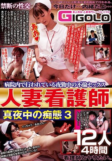 GIGOLO (Gigolo) GIGL-645 Married Nurse Cheating In The Dead Of Night 3 In Hospital Adultery On The Night Shift 12 Girls 4 Hours