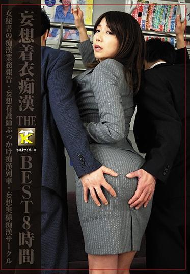 Kahanshin Tigers /Mousouzoku KTSG-011-A Daydream Clothed Grabbing THE Kahanshin Tigers BEST 8 Hours - Part A