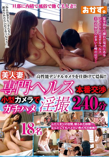 K M Produce OKAX-728 Penetrative Sex Negotiation At A Massage Parlor With Only Beautiful Young Wives Rough Sex Caught On Film WIth A Small Camera