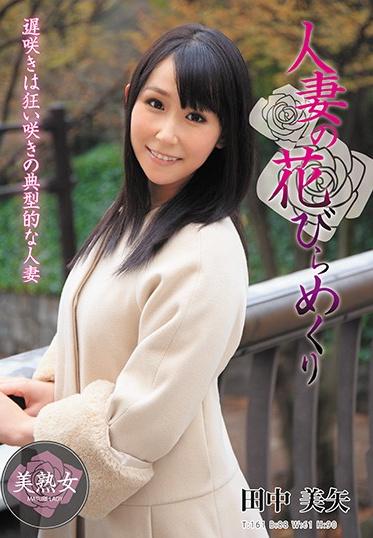 Hitozuma Engokai/Emmanuelle MYBA-033 The Blooming Of A Married Woman - Miya Tanaka