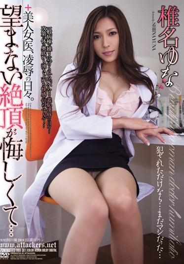 Attackers RBD-301 Beautiful Female Doctor S Days Of Mortified By The Climax She Didn T Want Yuna Shina