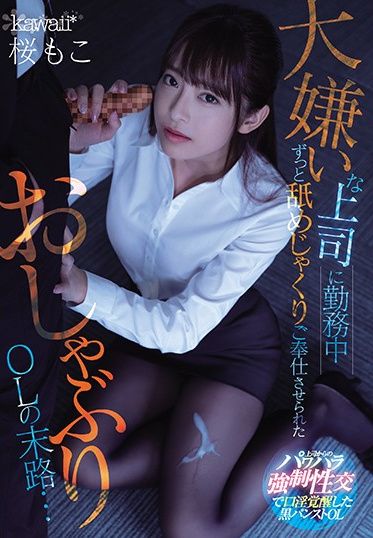 kawaii CAWD-202 Resigned To Suck Off Her Awful Boss For Her Whole Work Trip An Office Girl S Cruel Fate Moko Sakura