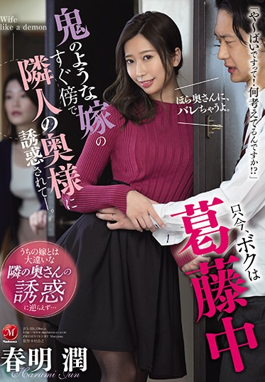 MADONNA JUL-551 I M In Trouble Seduced By The Married Woman Next Door Right Next To My Cruel Wife Jun Harumi