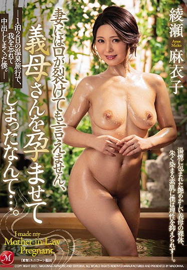 MADONNA JUL-539 I Can Never Tell My Wife That I Knocked Up My Mother-In-Law I Lost Control And Gave Her My Creampie On Our One Night Two-Day Hot Spring Vacation Maiko Ayase