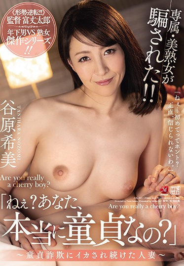 MADONNA JUL-547 Are You Really A Virgin Married Women Tricked By The Virgin Scam And Made To Cum Over And Over Nozomi Tanihara