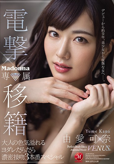 MADONNA JUL-545 Surprise Transfer Madonna Exclusive Kana Yume Hot And Steamy Adult Kisses Dripping With Spit 3 Video Special