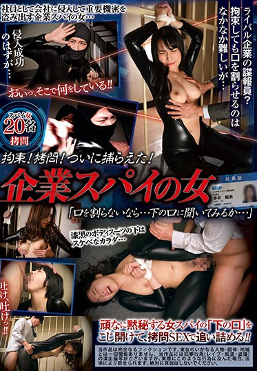 Red REXD-358 Tied Up Interrogated And Locked Up Professional Female Spy If The Lips On Her Face Won T Talk Maybe We Should Try The Ones Below