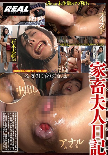 Real Works BRTM-026 Diary Of A Livestock Wife Fisting Anal Training Shiho Ishimoto 32