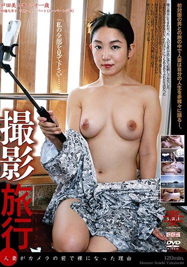 Gogos Black/Mousouzoku GBSA-067 Filming Trip - Mimika Toda