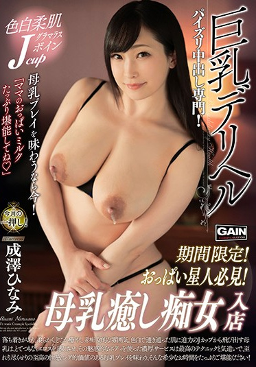 Gain Corporation ONSG-034 Big Titted Prostitute - Hinami Naruse