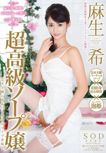 SOD Create STAR-389 High End Sexual Service Woman Nozomi Aso