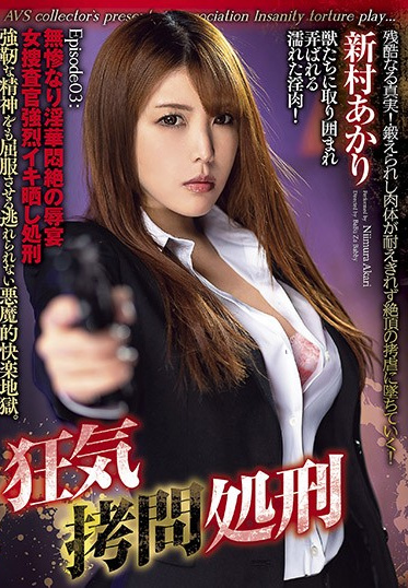 AVS collectors GMEM-030 Harsh Discipline Episode 03 Merciless Feast Of Female Flesh - Female Detective Made To Cum Until She Loses Her Mind Akari Niimura