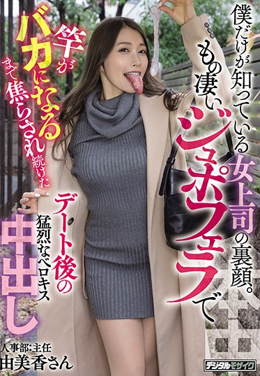 Hon Naka HND-982 The Hidden Side Of My Boss Only I See She Could Suck Your Soul Right Out Through Your Dick - Blowjob-Loving Boss S Passionate