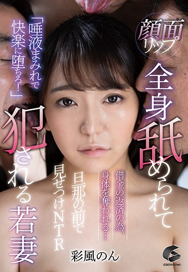 GENEKI GENS-019 Face-Licking - Young Wife Has Her Whole Body Ravished With Tongue Non Ayakaze