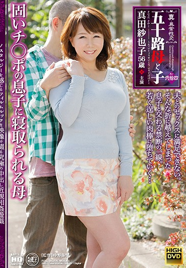 Global Media Entertainment NEWM-002 True Abnormal Sex Fifty Something Step Mom And Her Step Son Part 24 Sayako Sanada