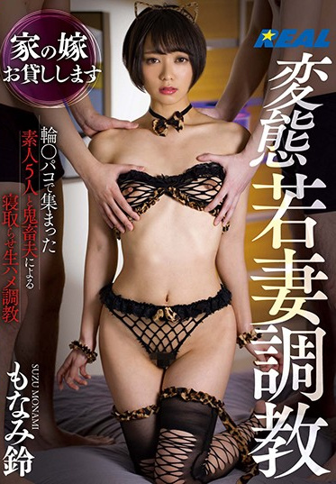 Real Works XRW-996 Breaking In A Naughty Young Wife - I Ll Lend You My Bride - Suzu Monami