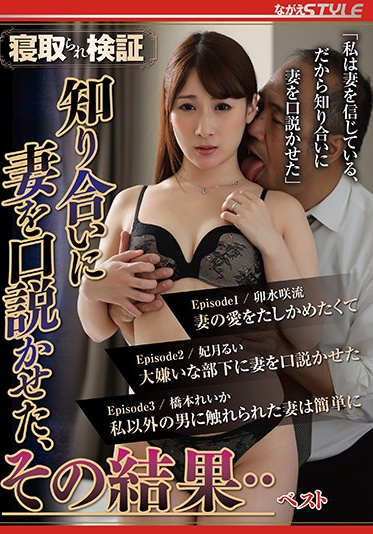 Nagae Style NSPS-988 Cuckhold Inspection My Wife Was Seduced By My Acquaintance And As A Result Best