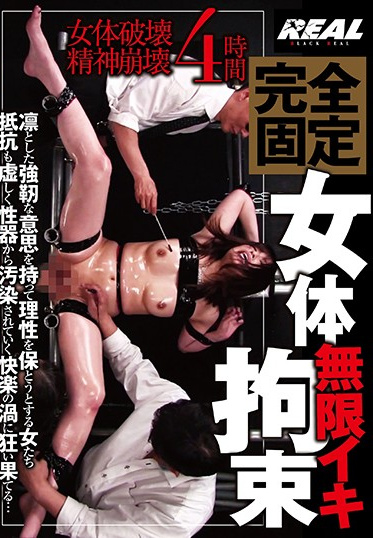 Real Works BRTM-024 Infinite Cumming Tied Up And Fully Restrained Female Bodies