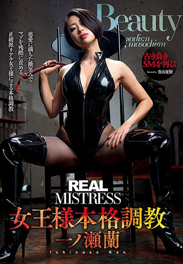 AVS collectors GMEM-028 REAL MISTRESS The Full Breaking In Of Quen Ran Ichinose