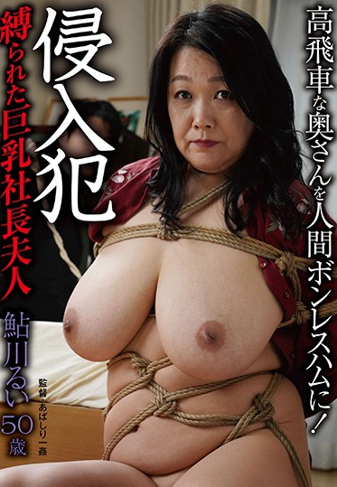 Nile/Daydream Tribe NYL-004 Tied Up Big Titted Female President Rui Ayukawa 50 Years Old