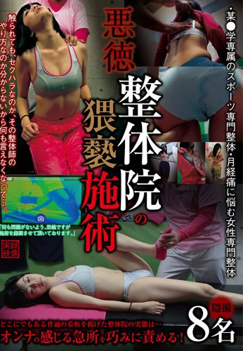 STAR PARADISE SPZ-1100 Filthy Treatment At A Corrupt Chiropractor Clinic