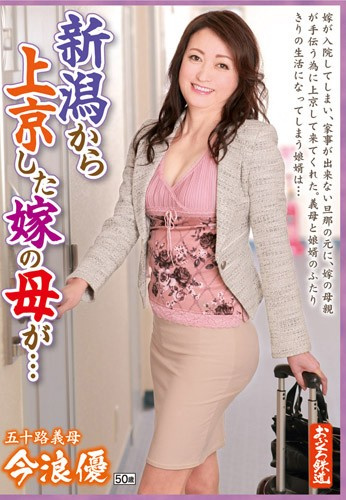 STAR PARADISE OFKU-179 My Wife S Mother Came To Tokyo From Niigata My Fifty Something Mother-in-Law Yu Imanami 50 Years Old