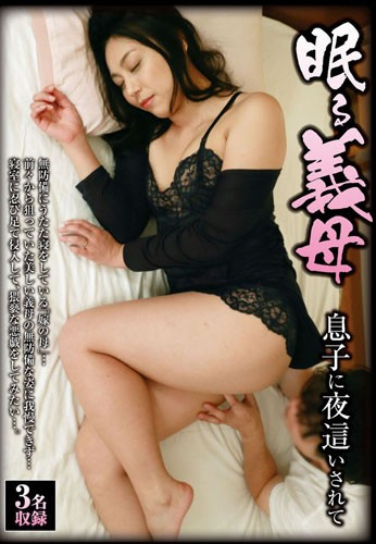 STAR PARADISE DMAT-192 While This Stepmom Rests Her Stepson Paid Her A Night Visit