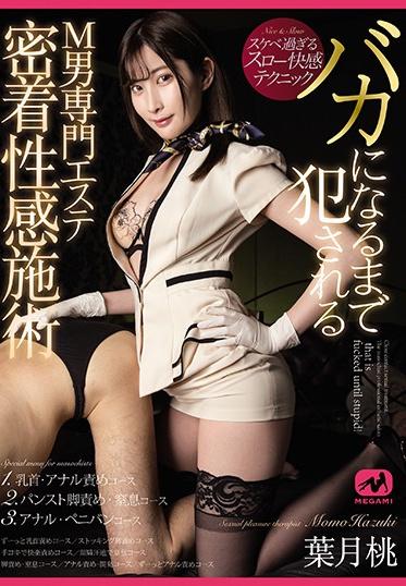 MEGAMI MGMJ-049 Close Up Massage Parlor For The Sexual Treatment Of Masochistic Men Momo Hazuki