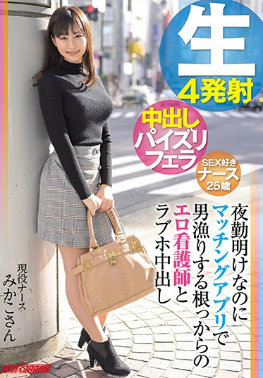 Nanpa JAPAN NNPJ-442 4 Raw Creampie Loads - Titty Fuck And Blowjob-Loving Nurse Age 25 - She Just Came Off The Night Shift But She S Trolling For Cock On A Hook-Up App - Sexy Nurse Wants Creampie Sex At A Love Hotel - Real-Life Nurse Ms Mikako