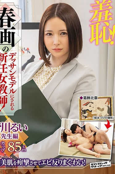 Sadistic Village Now! ZOZO-059 Shame New Female Teacher Is Made To Be A Nude Art Model Rui Minagawa