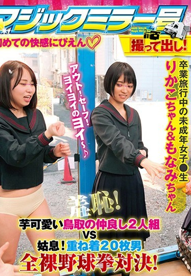 Sadistic Village Now! TOTTE-016 Rikako Monami
