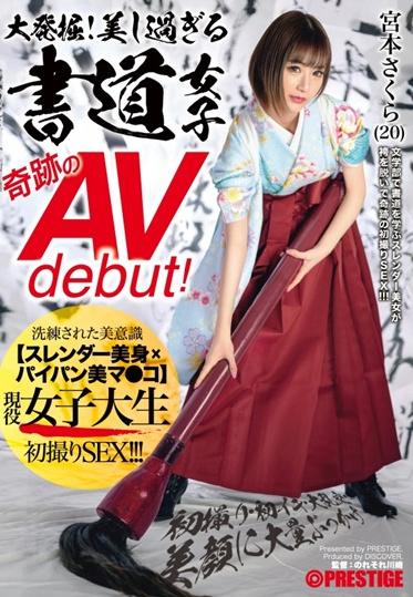 Prestige DIC-086 Great Excavation Too Beautiful Calligraphy Girl Miracle Av Debut Active Female College Student Sakura Miyamoto