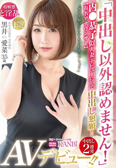 Prestige DTT-076 We Do Not Accept Anything Other Than Vaginal Cum Shot