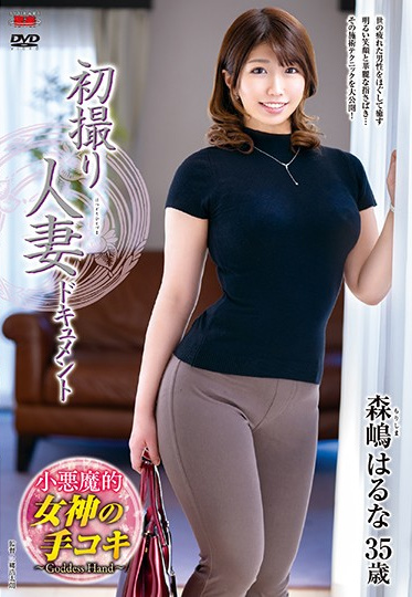 Center Village JRZE-043 First Time Filming My Affair Haruna Morishima