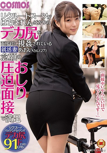Cosmos Eizo HAWA-245 Aoi-san 27 Years Old Is A Job-Seeking Housewife Who Is Practically Bursting Out Of Her Business Suit And Getting Her Big Ass Pumped By Her Interviewer Super Satisfaction With A Dream-Cum-True Overwhelming Ass-Fucking Interview